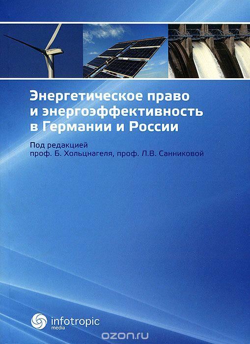 Энергетическое право и энергоэффективность в Германии и России