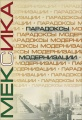 Мексика. Парадоксы модернизации