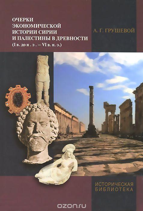 Очерки экономической истории Сирии и Палестины в древности  (I в.  до н. э.  - VI в.  н. э. )