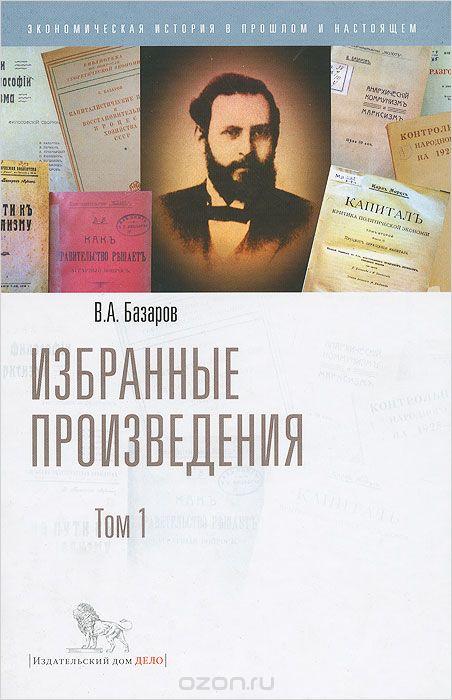 В.  А.  Базаров.  Избранные произведения.  Том 1