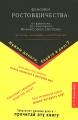 Феномен ростовщичества: от Вавилона до глобальной финансовой системы. История, экономика, антропология