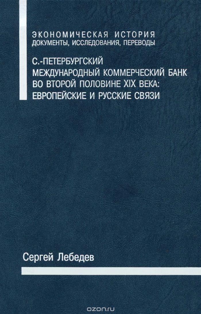 С. -Петербургский Международный коммерческий банк во второй половине XIX века.  Европейские и русские связи