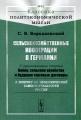 """Сельскохозяйственные кооперации в Германии. С приложением статьи """"Война, сельское хозяйство и будущие торговые договоры"""