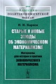 Старые и новые этюды об экономическом материализме. Материалы для истории и критики экономического материализма
