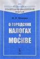 О городских налогах в Москве