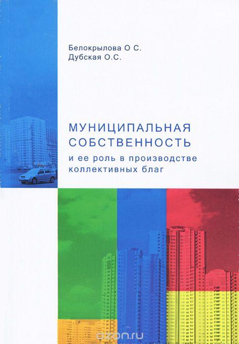 Муниципальная собственность и ее роль в производстве коллективных благ