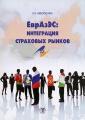 ЕврАзЭс: Интеграция страховых рынков