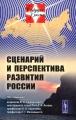 Сценарий и перспектива развития России