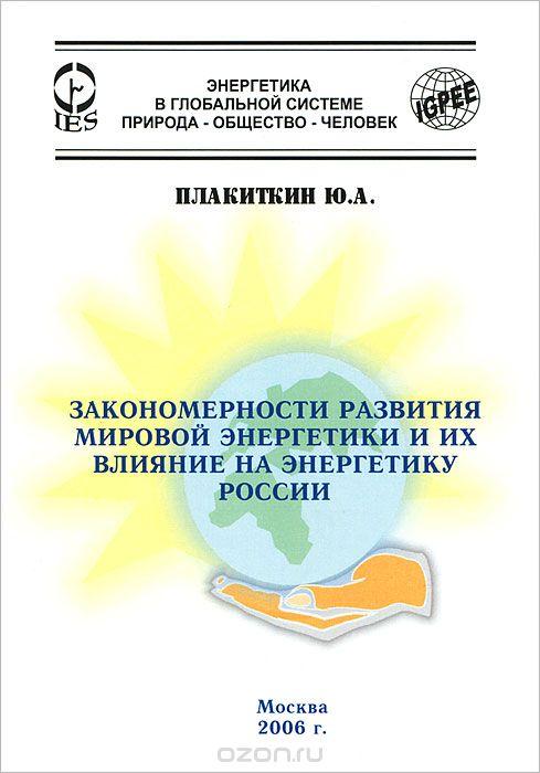 Закономерности развития мировой энергетики и их влияние на энергетику России