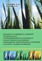 Механизм устойчивого развития регионального агропромышленного комплекса. Концептуальное обоснование, формирование территориально-отраслевых кластеров, условия реализации