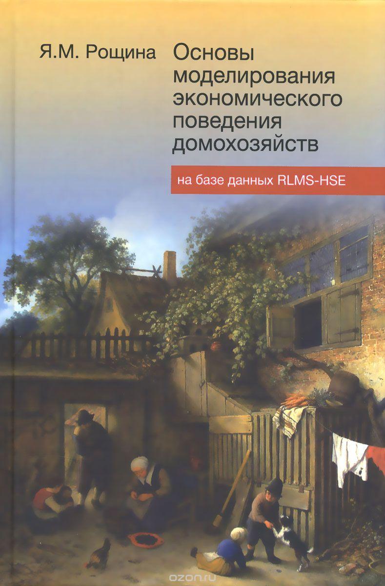 Основы моделирования экономического поведения домохозяйств на базе данных RLMS-HSE