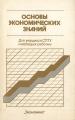 Основы экономических знаний