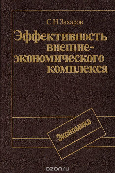 Эффективность внешнеэкономического комплекса  (методы обоснования и стимулирования)