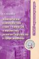 Экономическое взаимодействие стран - членов СНГ и перспективы развития Содружества в сфере экономики