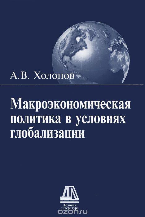 Макроэкономическая политика в условиях глобализации