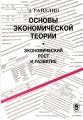 Основы экономической теории. Экономический рост и развитие