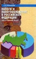 Налоги и налогообложение в Российской Федерации