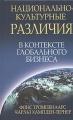 Национально - культурные различия в контексте глобального бизнеса (пер. с англ. Самсонова Е.П.)