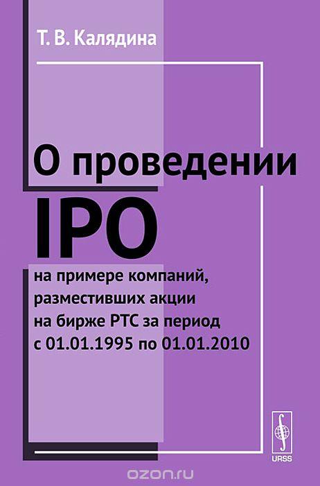 О проведении IPO на примере компаний,  разместивших акции на бирже РТС за период с 01. 01. 1995 по 01. 01. 2010