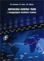 Современные валютные рынки и международные платежные системы