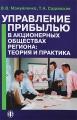 Управление прибылью в акционерных обществах региона. Теория и практика. Книга 1