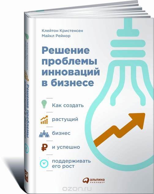 Решение проблемы инноваций в бизнесе.  Как создать растущий бизнес и успешно поддерживать его рост