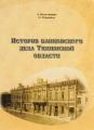 История банковского дела Тюменской области