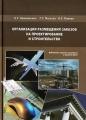 Организация размещения заказов на проектирование и строительство