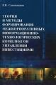 Теория и методы формирования межкорпоративных информационно-технологических комплексов управления инвестициями