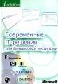 Современные IT-решения для финансовой индустрии (+ CD-ROM)