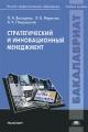 Стратегический и инновационный менеджмент. Учебное пособие