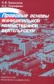Правовые основы муниципальной хозяйственной деятельности