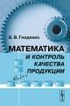 Математика и контроль качества продукции