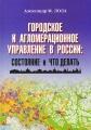 Городское и агломерационное управление в России. Состояние и что делать