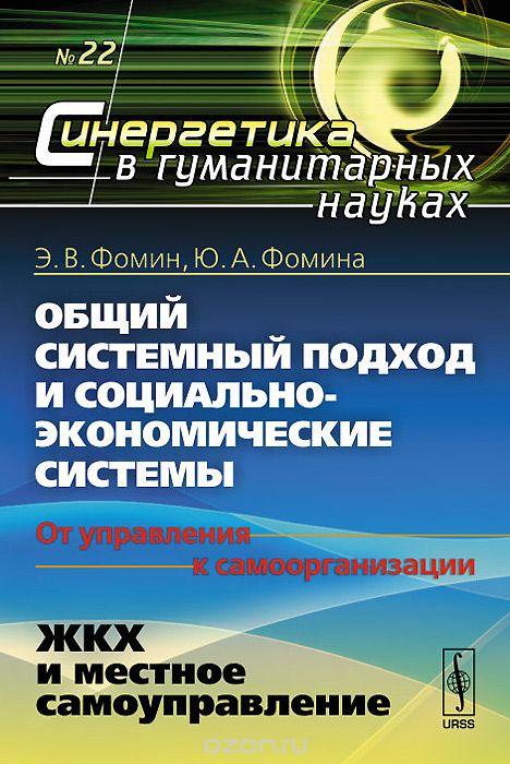 Общий системный подход и социально-экономические системы  (от управления к самоорганизации) .  Книга 2.  ЖКХ и местное самоуправление