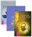 В поисках любви. Истинное богатство. 9 ключей к силе души (комплект из 3 книг)