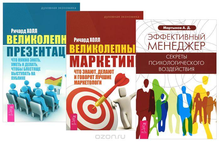 Эффективный менеджер.  Великолепная презентация.  Великолепный маркетинг  (комплект из 3 книг)