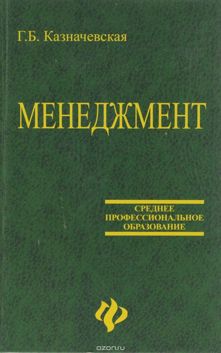 Учебник По Теории Менеджмента