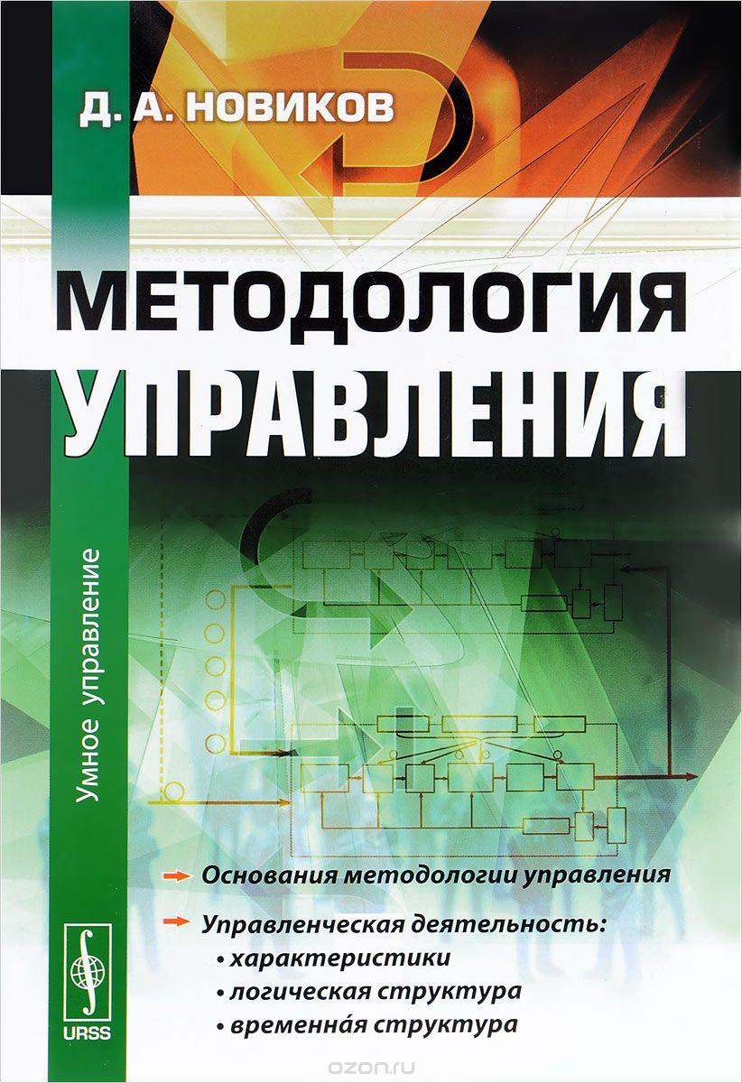 Методология управления