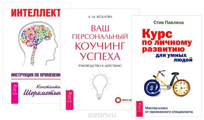 Интеллект.  Ваш персональный коучинг успеха.  Курс по личному развитию для умных людей  (комплект из 3 книг)