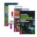 Как? Заработать на своем имидже! Становление предпринимателя (комплект из 4 книг)