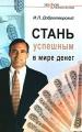 Стань успешным в мире денег