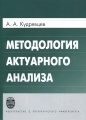 Методология актуарного анализа