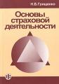 Основы страховой деятельности. Учебное пособие