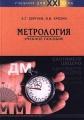 Метрология. Учебное пособие