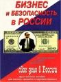 Бизнес и безопасность в России. Практическое пособие для малого, среднего и крупного бизнеса