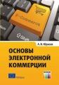 Основы электронной коммерции. Учебник