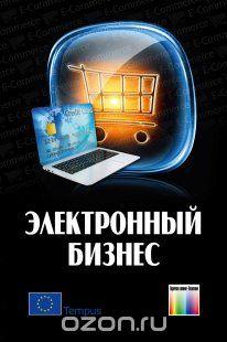 Электронный бизнес.  Под общей редакцией В. В.  Дика и А. И.  Уринцова