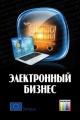 Электронный бизнес. Под общей редакцией В.В. Дика и А.И. Уринцова