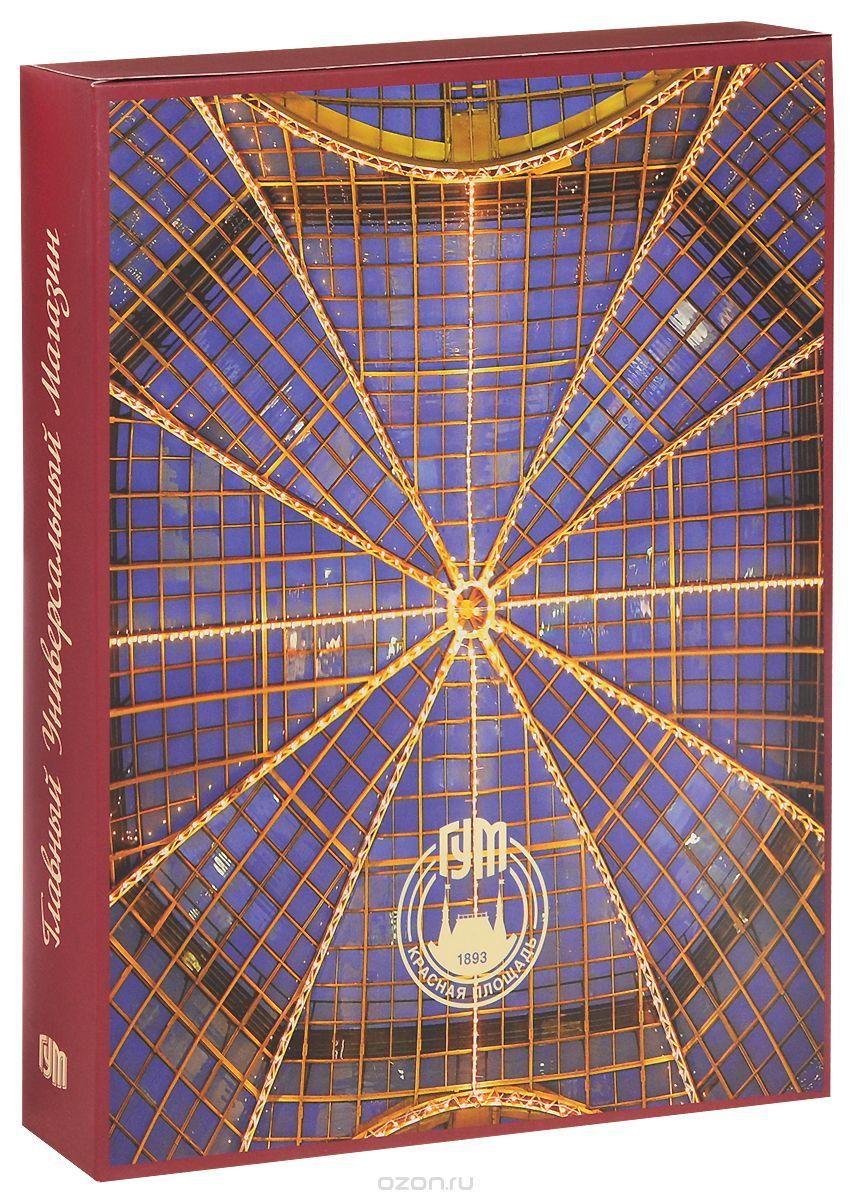 Главный Универсальный Магазин.  Энциклопедия  (подарочный комплект из 2 книг)